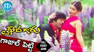 Khaidi Garu Movie Songs || Gajulu Petti Song || Mohan Babu, Laila || Koti