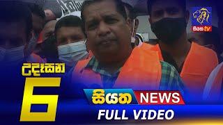 Siyatha News | 06.00 AM | 19 - 01 - 2021
