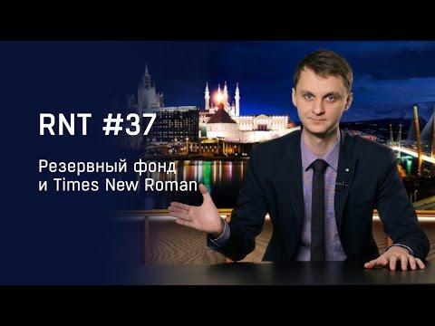 Резервный фонд, Times new roman и Ельцин-центр. RNT #37