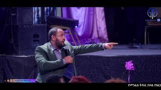 Prophecy Apostel Yididya Pawlos - AmlekoTube.com
