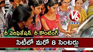Inter Board Arrange Centers For Recounting andamp; Re-Verification Of Answer Sheets In Hyderabad
