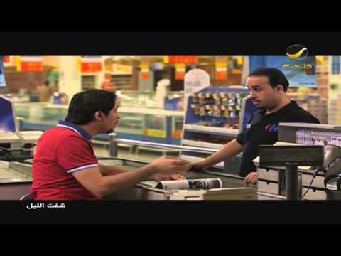 مسلسل شفت الليل - الحلقه السابعه