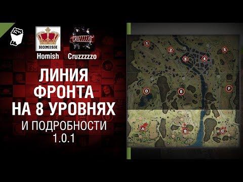 Линия Фронта на 8 уровнях и подробности 1.0.1 - Танконовости №205 - Будь готов! [World of Tanks]