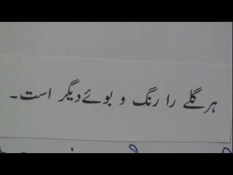 Farsi-Hindi Proverb.13