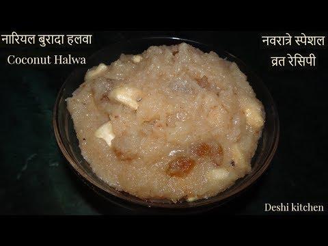 व्रत में नारियल बुरादा से बनाये हलवा~Coconut Halwa recipe in hindi