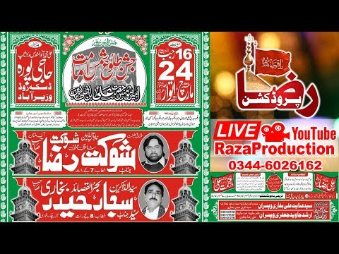 ???? Live Jashan | 24 Mach 2019 | Haji Pura Wazirabad ( www.Gujratazadari.com )