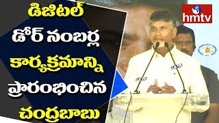 Digital Door Number System Launched by AP CM Chandrababu Naidu | Tirupati | hmtv