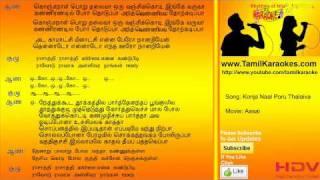 Thalaiva - Konsanal Poru Thalaiva - Aasai - Tamil Karaoke