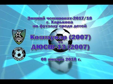 ДЮСШ-13 (2007) vs Коммунар (2007) (08-01-2018)