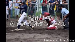 女子軟式野球サークルWASEBI 2016 新歓ムービー
