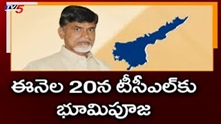 Chandrababu Naidu To Lay Foundation Stone For TCL In Tirupati Tomorrow