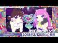 【CM】A応P「まぼろしウインク」(テレビアニメ「おそ松さん」第2期 第2クールオープニングテーマ)30秒Ver