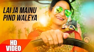 Lai Ja Mainu Pind Waleya (Full Song)   Satwinder Bitti Ft.Sukhpal Sukh   Latest Punjabi Song 2016