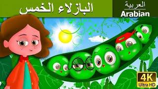 البازلاء الخمس | قصص اطفال | حكايات عربية