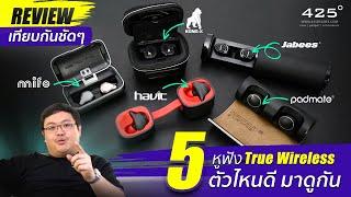 รีวิว สุดยอด 5 หูฟัง True Wireless ราคาหลักพันคุณภาพหลักหมื่น!!!