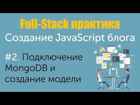 Урок 2. Full-Stack практика. Создание JavaScript блога. Подключение MongoDB и создание модели