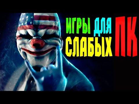 ТОП 10 ИГРЫ ДЛЯ СЛАБЫХ ПК 2016  #20