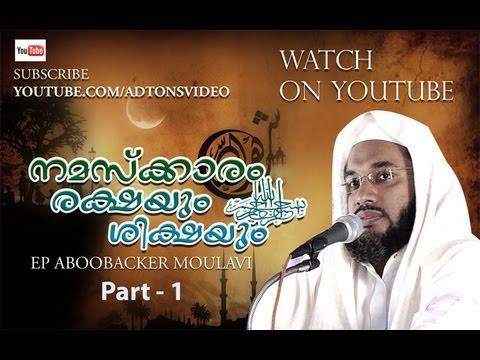 Namaskaram Rakshayum Shikshayum (Aboobacker Qasimi) Part 1