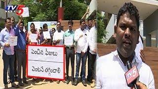 స్కూల్ ఫీజులపై తల్లిదండ్రుల పోరుబాట..! | Parents Protest Against School Fees