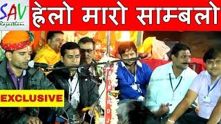 Helo Baba - हेलो बाबा    Vishnaram Suthar    Ramdevji Bhajan Desi    Rajasthani Sangeeth