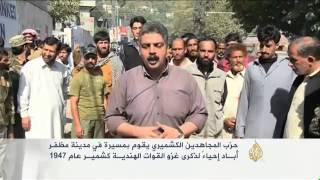 حزب المجاهدين الكشميري ينظم مسيرة في مظفر أباد