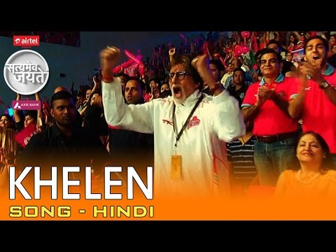 Khelen - Song - Hindi | Satyamev Jayate - Season 3 - Episode 1 - 05 October 2014