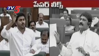Ganta Srinivasa Rao VS YS Jagan On Question Paper Leakage Issue | Ap Assembly