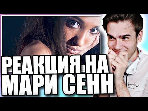 Реакция на клип Мари Сенн - ВОЛШЕБСТВО