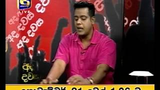 Ada Dawasa - Interview with Sanath Nishantha Perera - 16th November 2015
