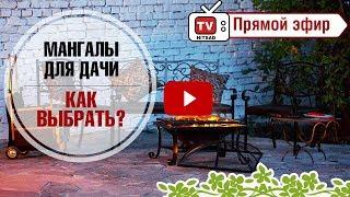 Мангал для дачи. Как выбрать мангал?  Беседка с мангалом  bbq от  fabrikakovki.ru