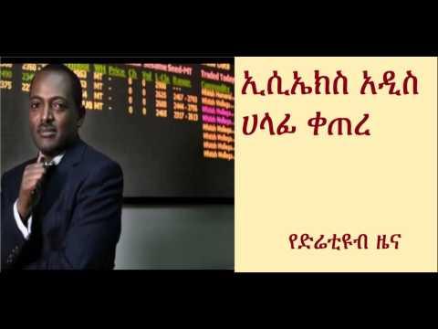 DireTube News - Ethiopian Commodity Exchange gets new CEO