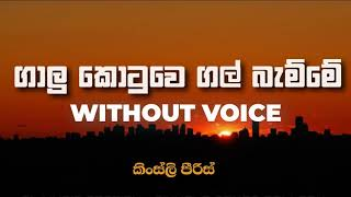 galu kotuwe gal bamme karaoke |without voice| kingsley peiris