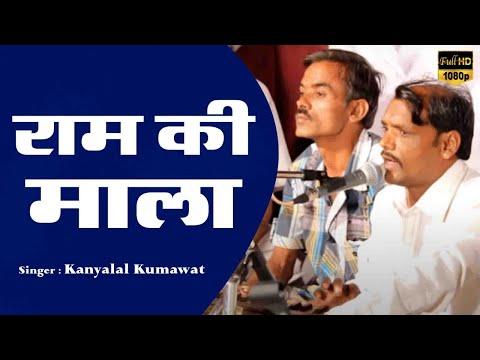 Ram Ki Maala || Marwadi Desi Bhajan || Kanyalal Kumawat video