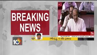 Rajya Sabha Elections 2018 | Telangana Rajya Sabha Elections | Hyderabad