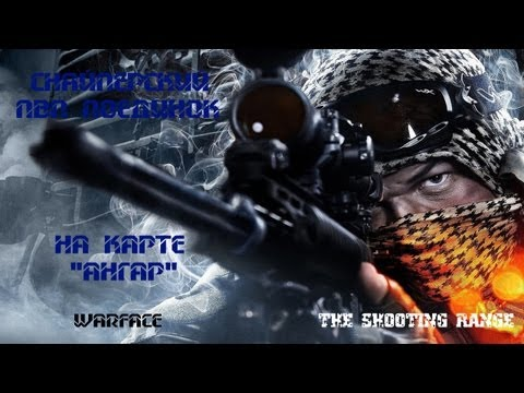 Warface, Моя игра на ПВП с альпиной=)