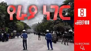 Ethiopia:New Conversation about Raya