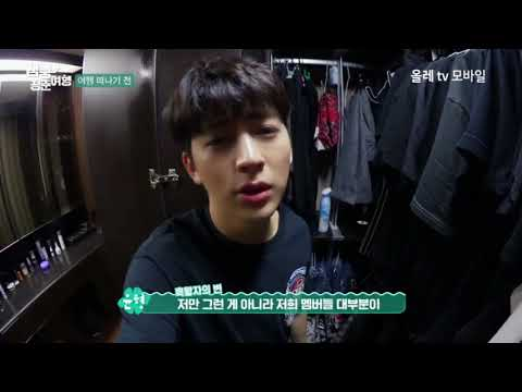[ENG SUB] iKON's Heart Racing Thumping Youth Trip Ep.1