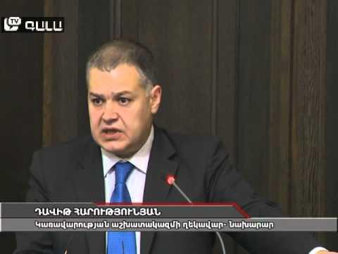 Տեղի է ունեցել կառավարության նիստ