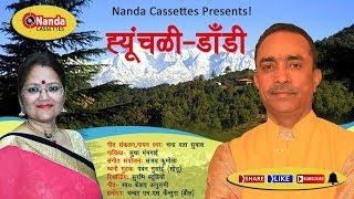 Hyun Chali Dandi | Chandra Datt Suyal & Sudha Mamgain | Best Uttarakhandi Song | Garhwali Song
