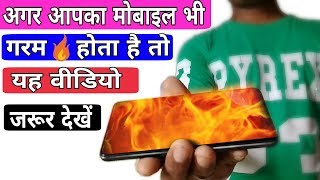 How to solve Mobile heating problem