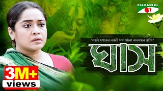 ঘাস |  GHASH | Eid Telefilm 2018 | Chumki | Ashok | Channel i Tv