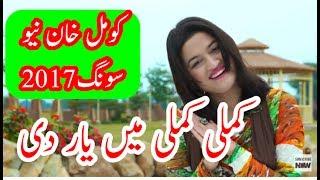 Kamli Kamli-beautiful  girl Komal Khan Latest new Indian and Saraiki punjabi Pakistani Song 2017