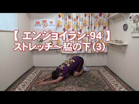 #94 脇の下(3)/筋肉痛改善ストレッチ・身体ケア【エンジョイラン】