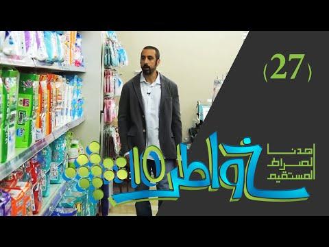 خواطر 10 - الحلقة 27 - الشباب نعمة أم نقمة؟
