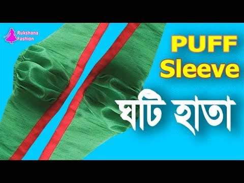 Ghoti Hata | Puff sleeve design | How to make perfect puff sleeves
