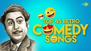 Top 45 Retro Comedy Songs   टॉप 45  रेट्रो कॉमेडी गाने   HD Songs   One Stop Jukebox
