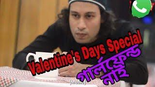 Valentine,s Day Special | Bangla funny videos 2018 | BD media house pro