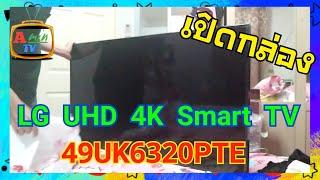 """เปิดกล่อง LG 4K SMART 49"""" รุ่น 49UK6320PTE ซื้อจากLazada ส่งด้วย Ninja"""