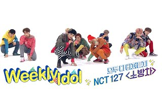 "Everyone Will be Addicted to ""Fire Truck"" by NCT 127 [Weekly Idol Ep 410]"
