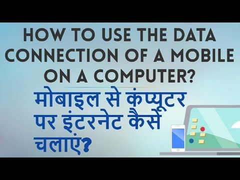 Mobile Internet on PC. Android Mobile Se Computer Mein Internet Kaise Chalaye? Hindi video
